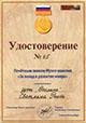 Удостоверение 45
