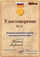 Удостоверение 46