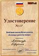 Удостоверение 47