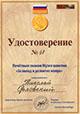 Удостоверение 48