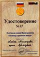 Удостоверение 49