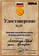 Удостоверение 50