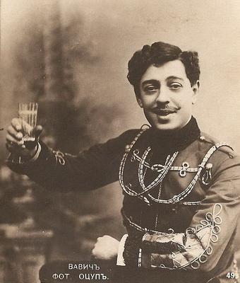 Михаил Вавич - Давайте выпьем, господа,  за новый 1913 год