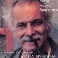 Песни Жоржа Брассенса - 1997 г.