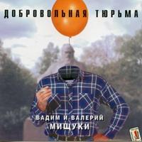 Добровольная тюрьма - 1997 г.
