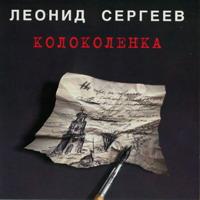 Колоколенка - 1997 г.