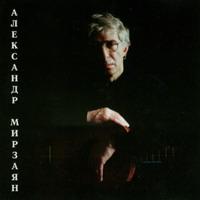 Песни Александра Мирзаяна - 1996 г.