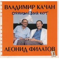 Оранжевый кот - 1996 г.