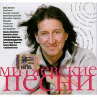 Митяевские песни - 2006 г.