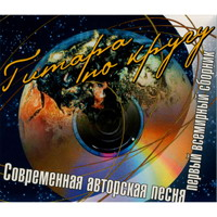 Гитара по кругу (первый всемирный сборник) - 2003 г.