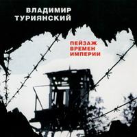 Пейзаж времён империи - 1997 г.