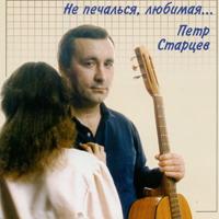Не печалься, любимая... - 1997 г.