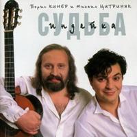 Судьба - индейка - 1997 г.