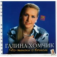 По-женски о вечном - 1997 г.