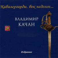 Кавалергарды, век недолог... (избранное) - 2000 г.