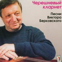 Черешневый кларнет (песни Виктора Берковского) - 1996 г.