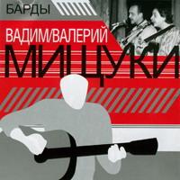 Вадим и Валерий Мищуки - 2004 г.