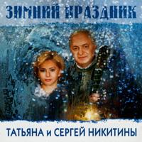 Зимний праздник - 2002 г.
