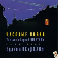 Часовые любви (песни на стихи Булата Окуджавы) - 1997 г.