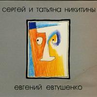 Со мною вот что происходит... (песни на ст. Е. Евтушенко) - 1999 г.