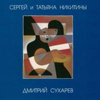 Брич - мулла (песни на ст. Д. Сухарева) - 1997 г.