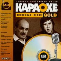 Караоке. Авторская песня. Gold