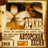 Архив авторской песни. Диск 1