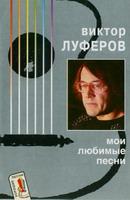 Мои любимые песни - 1996 г.