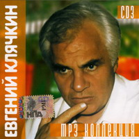 МР-3 коллекция. CD 3 - 2006 г.