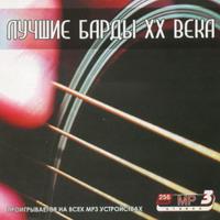 Лучшие барды ХХ века - 2005 г.