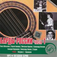 Барды России. Часть 1 - 2004 г.