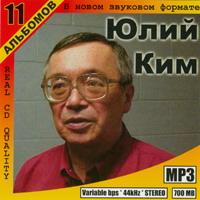 Юлий Ким - 11 альбомов