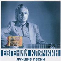 Лучшие песни - 2000 г.