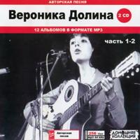 Вероника Долина. 2 CD - 2004 г.