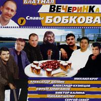 Сборник Блатная вечеринка у Славы Бобкова