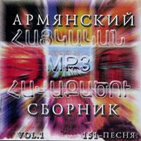 МР-3 Армянский сборник