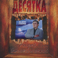 Cover: Десятка - 1997 г.