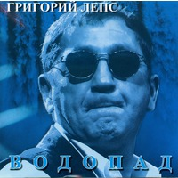 Cover: Водопад - 2009 г.