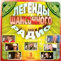 Легенды шансонного радио. 3 часть - 2009 г.