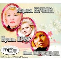 Лариса Кучина, Ирина Круг, Инна Наговицына - 2009 г.