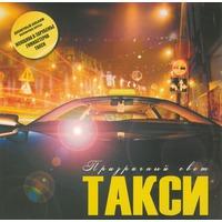 Такси - 2008 г.