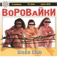 Cover: ���������. Disco club
