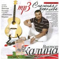 Снежная королева - 2009 г.