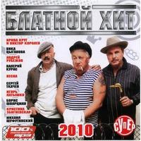 Блатной хит - 2009 г.
