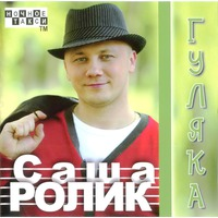 Гуляка - 2009 г.