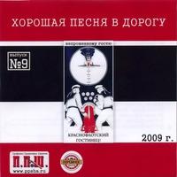 Хорошая песня в дорогу. Выпус №9 - 2009 г.