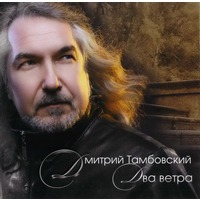 Cover: Два ветра - 2008 г.