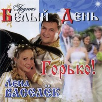 Cover: Горько! - 2009 г.