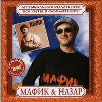 Мафик & Назар - 2008 г.