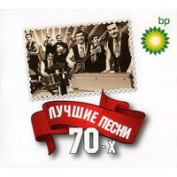 Лучшие песни 70-х - 2009 г.